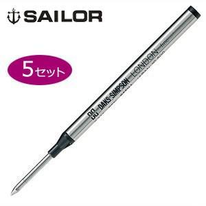 替芯 ボールペン セーラー万年筆 ボールペン 替芯 同色5本セット ブラック 66-1802-5P|nomado1230