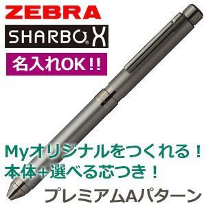 高級 マルチペン 名入れ ゼブラ 芯が選べるシャーボX SB21 マルチペン プレミアムAパターン グラファイトブラック シャープペン+3色ボールペン SB21-B-GBK|nomado1230