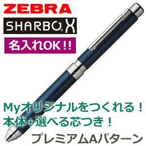 高級 マルチペン 名入れ ゼブラ 芯が選べるシャーボX SB21 マルチペン プレミアムAパターン プルシャンブルー シャープペン+3色ボールペン SB21-B-PBL|nomado1230