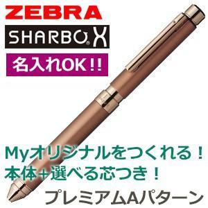 ゼブラ 芯が選べるシャーボX SB21 マルチペン プレミアムAパターン ブロンズオーカー シャープペン+3色ボールペン SB21-A-BOC|nomado1230