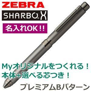 高級 マルチペン 名入れ ゼブラ 芯が選べるシャーボX SB21 マルチペン プレミアムBパターン グラファイトブラック シャープペン+3色ボールペン SB21-B-GBK|nomado1230