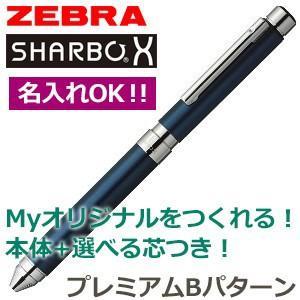 高級 マルチペン 名入れ ゼブラ 芯が選べるシャーボX SB21 マルチペン プレミアムBパターン プルシャンブルー シャープペン+3色ボールペン SB21-B-PBL|nomado1230