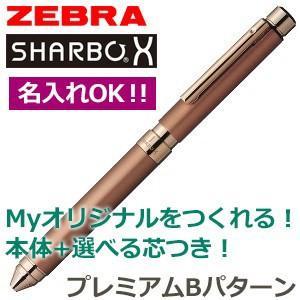 ゼブラ 芯が選べるシャーボX SB21 マルチペン プレミアムBパターン ブロンズオーカー シャープペン+3色ボールペン SB21-A-BOC|nomado1230