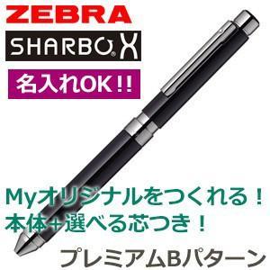 高級 マルチペン 名入れ ゼブラ  芯の組み合わせが選べるシャーボX SB21 プレミアムBパターン ダークブラック シャープペン+3色ボールペン SB21-B-DBK|nomado1230