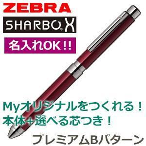 高級 マルチペン 名入れ ゼブラ  芯の組み合わせが選べるシャーボX SB21 マルチペン プレミアムBパターン ボルドー シャープペン+3色ボールペン SB21-B-BO|nomado1230