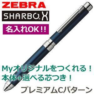 高級 マルチペン 名入れ ゼブラ 芯が選べるシャーボX SB21 マルチペン プレミアムCパターン プルシャンブルー シャープペン+3色ボールペン SB21-B-PBL|nomado1230