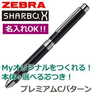 高級 マルチペン 名入れ ゼブラ  芯の組み合わせが選べるシャーボX SB2 プレミアムCパターン ダークブラック シャープペン+3色ボールペン SB21-B-DBK|nomado1230