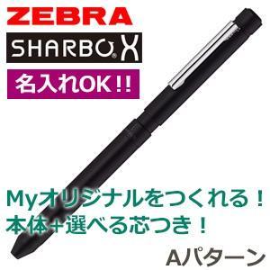 高級 マルチペン 名入れ ゼブラ 芯の組み合わせが選べるシャーボX LT3 マルチペン Aパターン ブラック シャープペン+2色ボールペン 複合ペン   SB22-BK|nomado1230