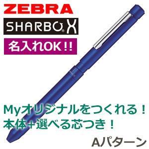 高級 マルチペン 名入れ ゼブラ 芯の組み合わせが選べるシャーボX LT3 マルチペン Aパターン コバルトブルー シャープペン+2色ボールペン 複合ペン   SB22-COBL|nomado1230