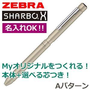 高級 マルチペン 名入れ ゼブラ 芯の組み合わせが選べるシャーボX LT3 Aパターン シャンパンゴールド シャープペン+2色ボールペン 複合ペン   SB22-CGO|nomado1230