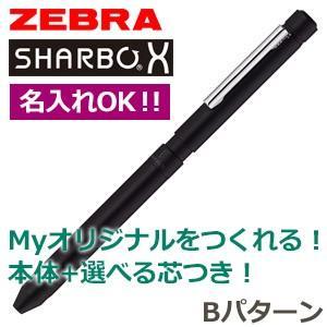 高級 マルチペン 名入れ ゼブラ 芯の組み合わせが選べるシャーボX LT3 マルチペン Bパターン ブラック シャープペン+2色ボールペン 複合ペン   SB22-BK|nomado1230