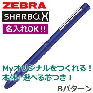 高級 マルチペン 名入れ ゼブラ 芯の組み合わせが選べるシャーボX LT3 マルチペン Bパターン コバルトブルー シャープペン+2色ボールペン 複合ペン   SB22-COBL|nomado1230