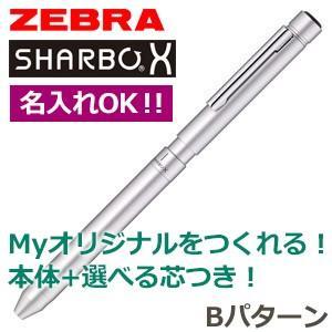 高級 マルチペン 名入れ ゼブラ 芯が選べるシャーボX LT3 マルチペン Bパターン シルバー シャープペン+2色ボールペン 複合ペン 名入れ可能 SB22-S|nomado1230