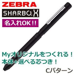 高級 マルチペン 名入れ ゼブラ 芯の組み合わせが選べるシャーボX LT3 マルチペン Cパターン ブラック シャープペン+2色ボールペン 複合ペン   SB22-BK|nomado1230