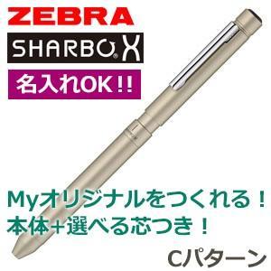 ゼブラ 芯が選べるシャーボX LT3 マルチペン Cパターン シャンパンゴールド シャープペン+2色ボールペン 複合ペン 名入れ可能 SB22-CGO