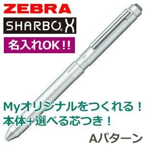 高級 マルチペン 名入れ ゼブラ 芯の組み合わせが選べるシャーボX ST3 マルチペン Aパターン シルバー シャープペン+2色ボールペン 複合ペン   SB14-S|nomado1230