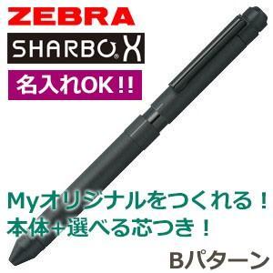 高級 マルチペン 名入れ ゼブラ 芯の組み合わせが選べるシャーボX ST3 マルチペン Bパターン ブラック シャープペン+2色ボールペン 複合ペン   SB14-BK|nomado1230