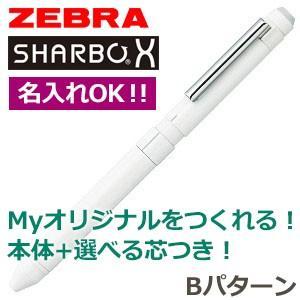 高級 マルチペン 名入れ ゼブラ 芯の組み合わせが選べるシャーボX ST3 マルチペン Bパターン ホワイト シャープペン+2色ボールペン 複合ペン   SB14-W|nomado1230