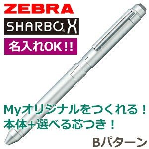 高級 マルチペン 名入れ ゼブラ 芯の組み合わせが選べるシャーボX ST3 マルチペン Bパターン シルバー シャープペン+2色ボールペン 複合ペン   SB14-S|nomado1230
