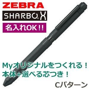 高級 マルチペン 名入れ ゼブラ 芯の組み合わせが選べるシャーボX ST3 マルチペン Cパターン ブラック シャープペン+2色ボールペン 複合ペン   SB14-BK|nomado1230