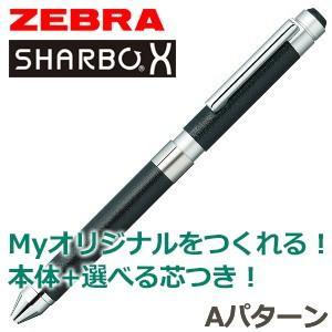 高級 マルチペン ゼブラ 芯の組み合わせが選べるシャーボX レザー CL5 マルチペン Aパターン レザーブラック シャープペン+2色ボールペン 複合ペン SB15-LBK|nomado1230