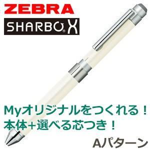 高級 マルチペン ゼブラ 芯の組み合わせが選べるシャーボX レザー CL5 マルチペン Aパターン レザーホワイト シャープペン+2色ボールペン 複合ペン SB15-LW|nomado1230