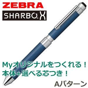 高級 マルチペン ゼブラ 芯の組み合わせが選べるシャーボX レザー CL5 マルチペン Aパターン レザーオーシャン シャープペン+2色ボールペン 複合ペン SB15-LDB|nomado1230