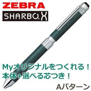 高級 マルチペン ゼブラ 芯の組み合わせが選べるシャーボX レザー CL5 マルチペン Aパターン レザ-フォレスト シャープペン+2色ボールペン 複合ペン SB15-LDG|nomado1230