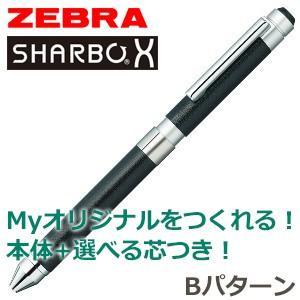 高級 マルチペン ゼブラ 芯の組み合わせが選べるシャーボX レザー CL5 マルチペン Bパターン レザーブラック シャープペン+2色ボールペン 複合ペン SB15-LBK|nomado1230