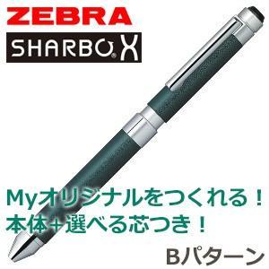 高級 マルチペン ゼブラ 芯の組み合わせが選べるシャーボX レザー CL5 マルチペン Bパターン レザ-フォレスト シャープペン+2色ボールペン 複合ペン SB15-LDG|nomado1230