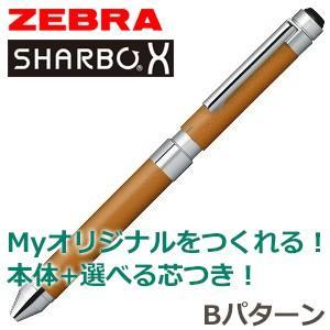高級 マルチペン ゼブラ 芯の組み合わせが選べるシャーボX レザー CL5 マルチペン Bパターン レザーキャメル シャープペン+2色ボールペン 複合ペン SB15-LC|nomado1230