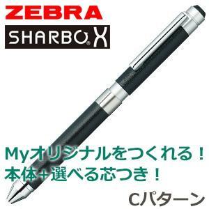 高級 マルチペン ゼブラ 芯の組み合わせが選べるシャーボX レザー CL5 マルチペン Cパターン レザーブラック シャープペン+2色ボールペン 複合ペン SB15-LBK|nomado1230