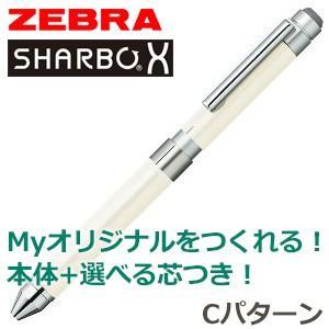 高級 マルチペン ゼブラ 芯の組み合わせが選べるシャーボX レザー CL5 マルチペン Cパターン レザーホワイト シャープペン+2色ボールペン 複合ペン SB15-LW|nomado1230