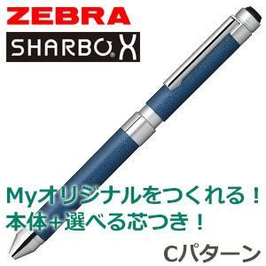 高級 マルチペン ゼブラ 芯の組み合わせが選べるシャーボX レザー CL5 マルチペン Cパターン レザーオーシャン シャープペン+2色ボールペン 複合ペン SB15-LDB|nomado1230