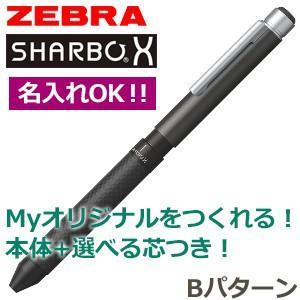 高級 マルチペン 名入れ ゼブラ  芯の組み合わせが選べるシャーボX CB8 Bパターン チタニウムグレー シャープペン+2色ボールペン 複合ペン SB23-CTGR|nomado1230