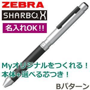 高級 マルチペン 名入れ ゼブラ  芯の組み合わせが選べるシャーボX CB8 Bパターン フラッシュシルバー シャープペン+2色ボールペン 複合ペン SB23-CFS|nomado1230