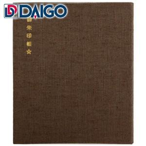 ダイゴー 御朱印帳ファイル 麻布茶 3セット M1024 nomado1230