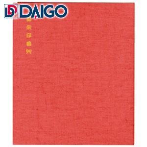 ダイゴー 御朱印帳ファイル 麻布赤 3セット M1025 nomado1230