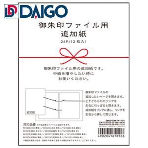 ダイゴー 御朱印帳 追加紙 リフィル 10セット M1050|nomado1230
