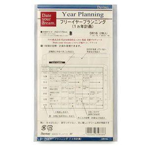 リフィル バイブルサイズ ダヴィンチ Date your dream フリーイヤープランニング リフィル 5冊セット DR16|nomado1230