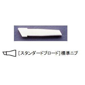 コピックアクセサリ トゥー コピック専用 オプショナルニブ 太描き用 スタンダードブロード 10本入 5個セット ORBST5|nomado1230