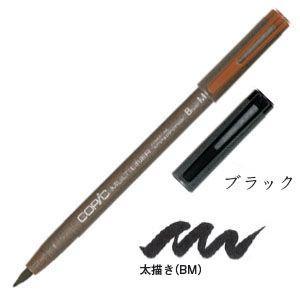 ドローイングペン トゥー コピック マルチライナー ラインドローイングペン ブラシタイプ 太描き BM ブラック 12本セット MULTILINER-BMBK|nomado1230