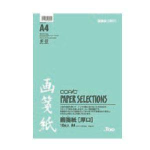 コピックアクセサリ トゥー コピック セレクション画箋紙 5個セット SA4|nomado1230