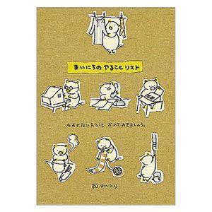 メモ デザインフィル ミドリ ステーショナリー メモ やる事リスト 10冊セット No. 11485 nomado1230