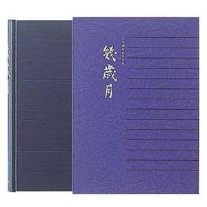 日記 デザインフィル ミドリ 日記 3年連用 幾歳月 2冊セット No. 12072 nomado1230