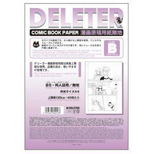 デリーター コミックブックペーパー A4無地 ...の関連商品4