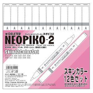 アルコールマーカー デリーター ネオピコ-2 スキンカラー12色セット No. 3111121|nomado1230