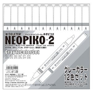 アルコールマーカー デリーター ネオピコ-2 グレーカラー12色セット No. 3111122|nomado1230