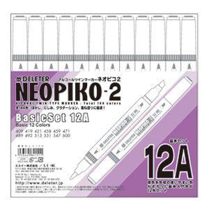 アルコールマーカー デリーター ネオピコ-2 基本12Aセット No. 3111201|nomado1230