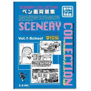 デリーター シーナリーコレクション vol.1 学校編 4個セット No. 5014001|nomado1230